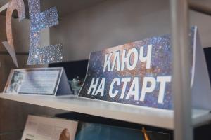 """04.2021 - Книжная выставка """"SPACE ключ на старт"""""""