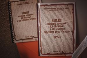 27.04.2021 - Презентация Каталога коллекции книг, подаренных Жестковым