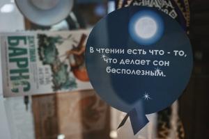 """02.2021 - Книжная выставка """"Убежать от бессонницы"""""""