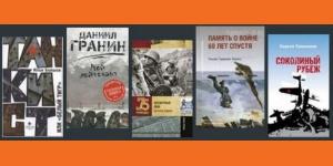 Проект «75 книг о войне»